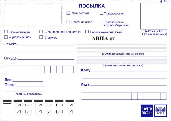 Форма 7 и форма 112 для Почты России. Форма 7П
