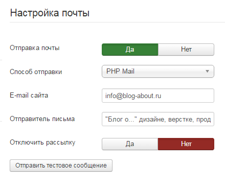 0 Invalid address в Joomla 3.5.1 - fix Fox Contact. Общие настройки