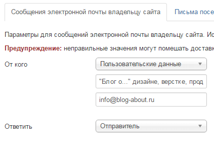 0 Invalid address в Joomla 3.5.1 - fix Fox Contact. Настройки Fox Contact