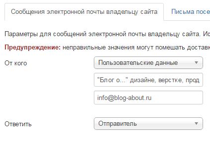 0 Invalid address в Joomla 3.5.1 - fix Fox Contact. Настройки Fox Contact