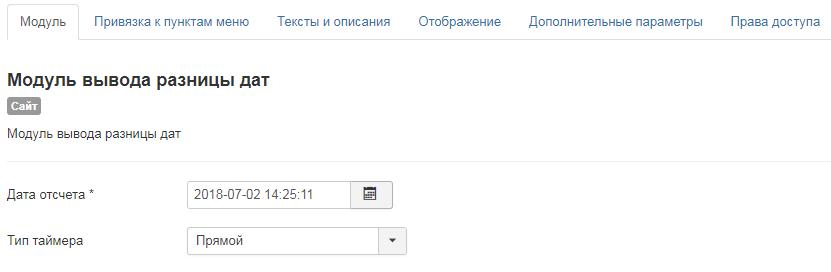 Модуль отсчета времени для Joomla 3. Основные настройки