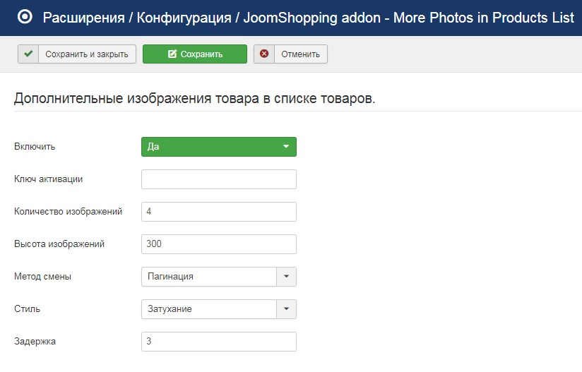 Addon JShopping More Photos - Параметры