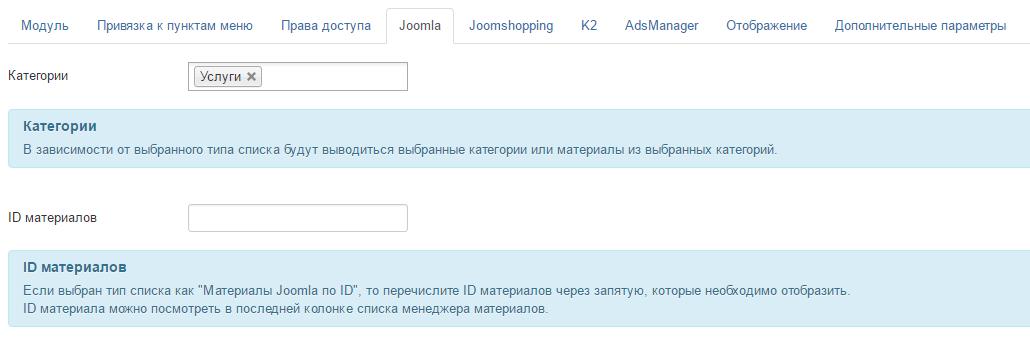 Модуль Effect Content для Joomla 3. Настройка выбранного контента.
