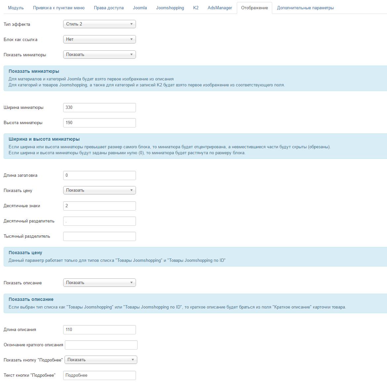 Модуль Effect Content для Joomla 3. Настройки отображения модуля.