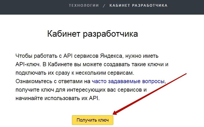 Yandex.TTS - Получение API ключа.