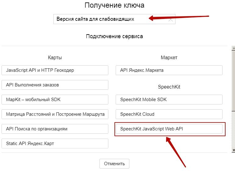 Yandex.TTS - Выбор сервиса.