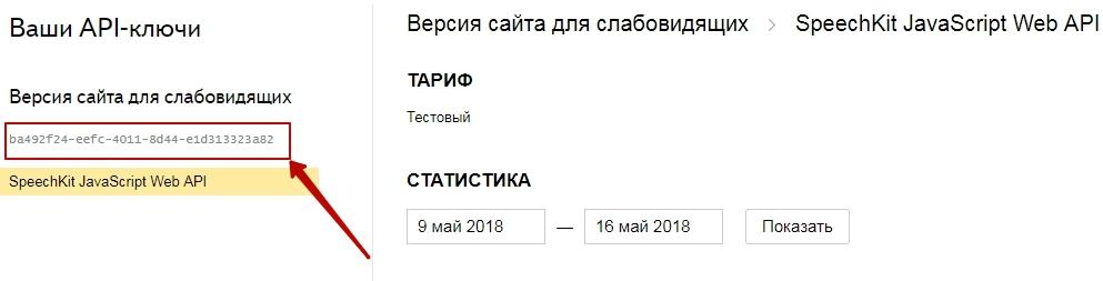 Yandex.TTS - Список API ключей.