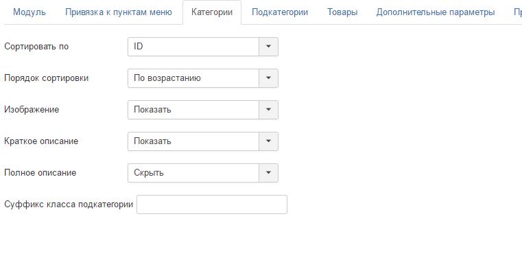 Модуль категорий и товаров для Joomla 3. Настройки категорий.