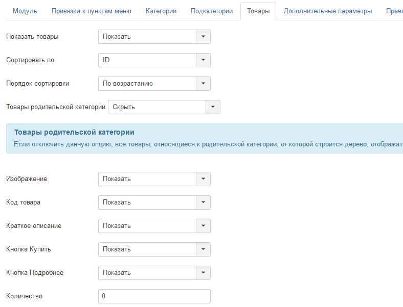 Модуль категорий и товаров для Joomla 3. Настройки товаров.