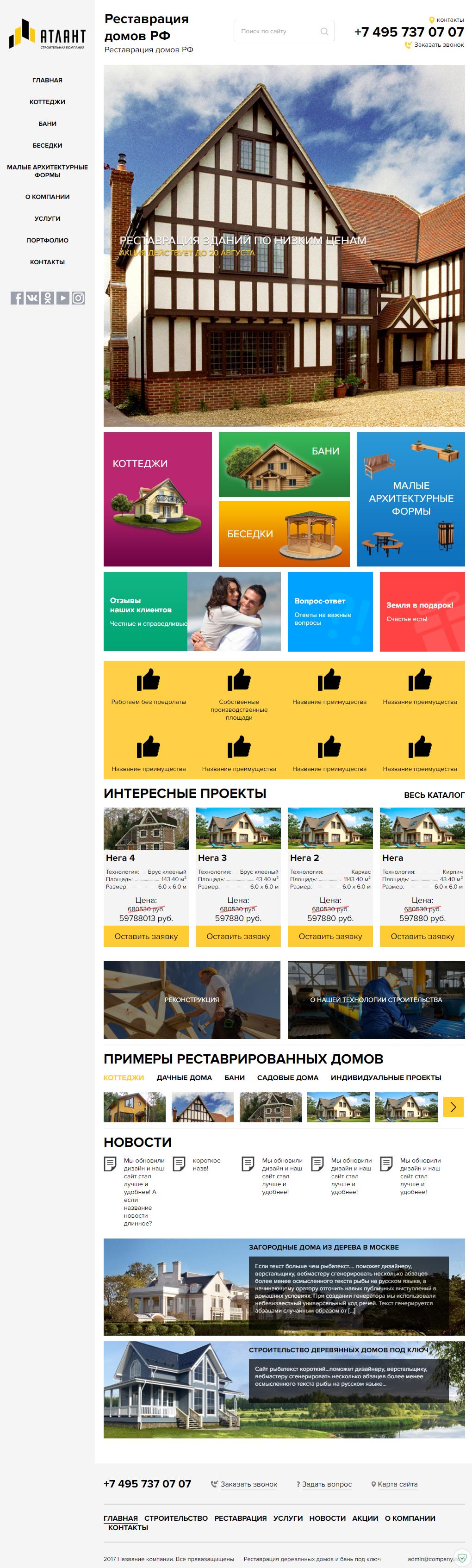 Сайт для строительной компании Атлант