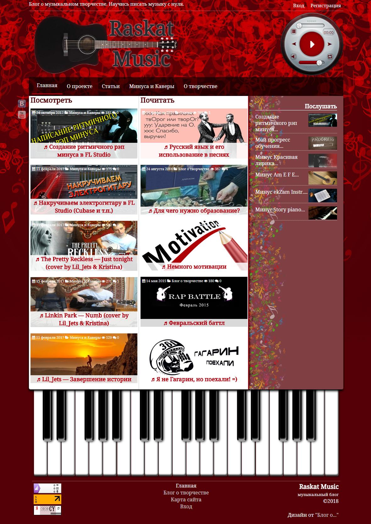 Сайт для музыкального блога Raskat Music