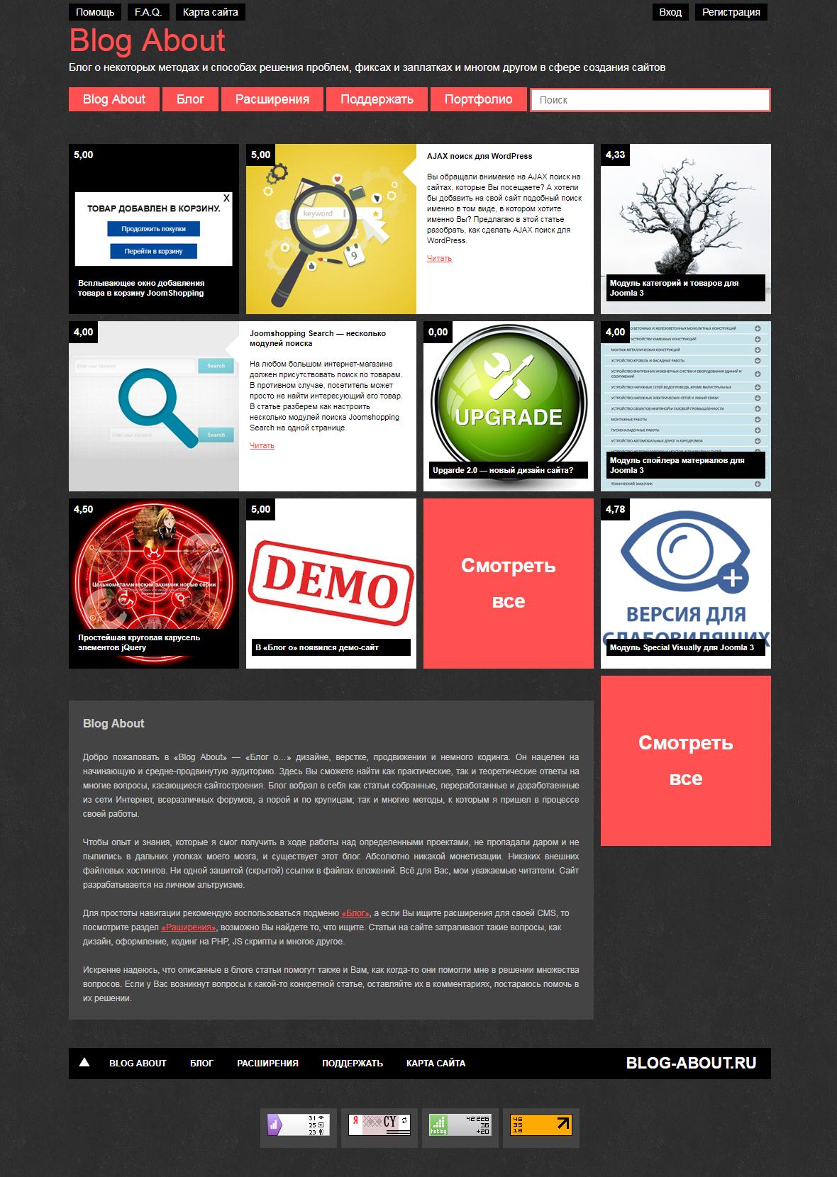 Обновление сайта Blog About