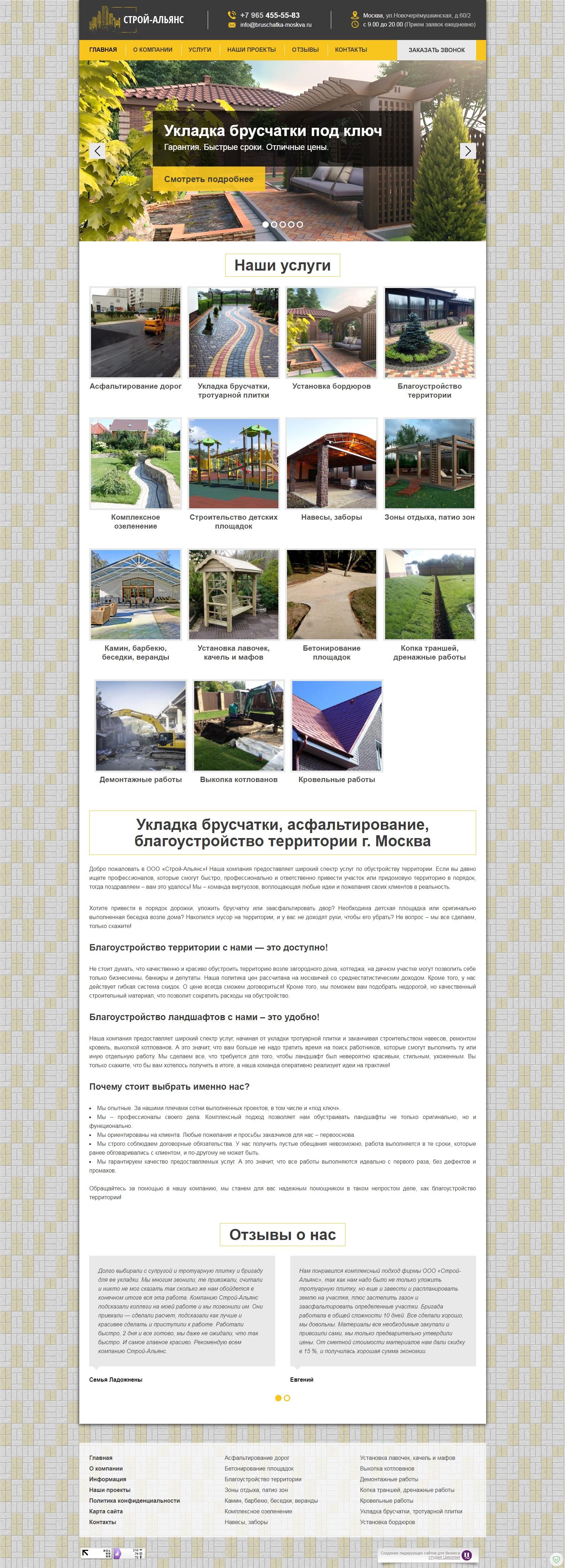 Сайт для компании Строй-Альянс