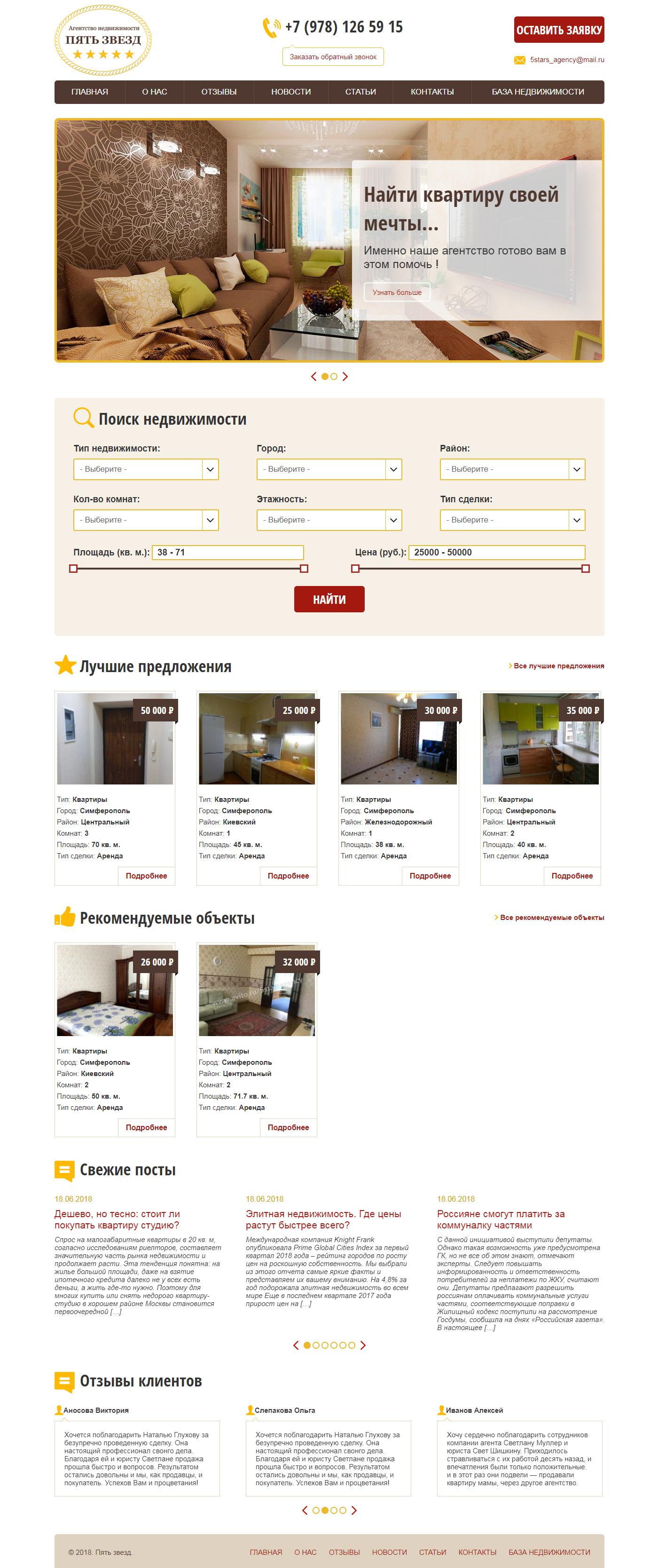 Сайт для агентства недвижимости Пять Звезд