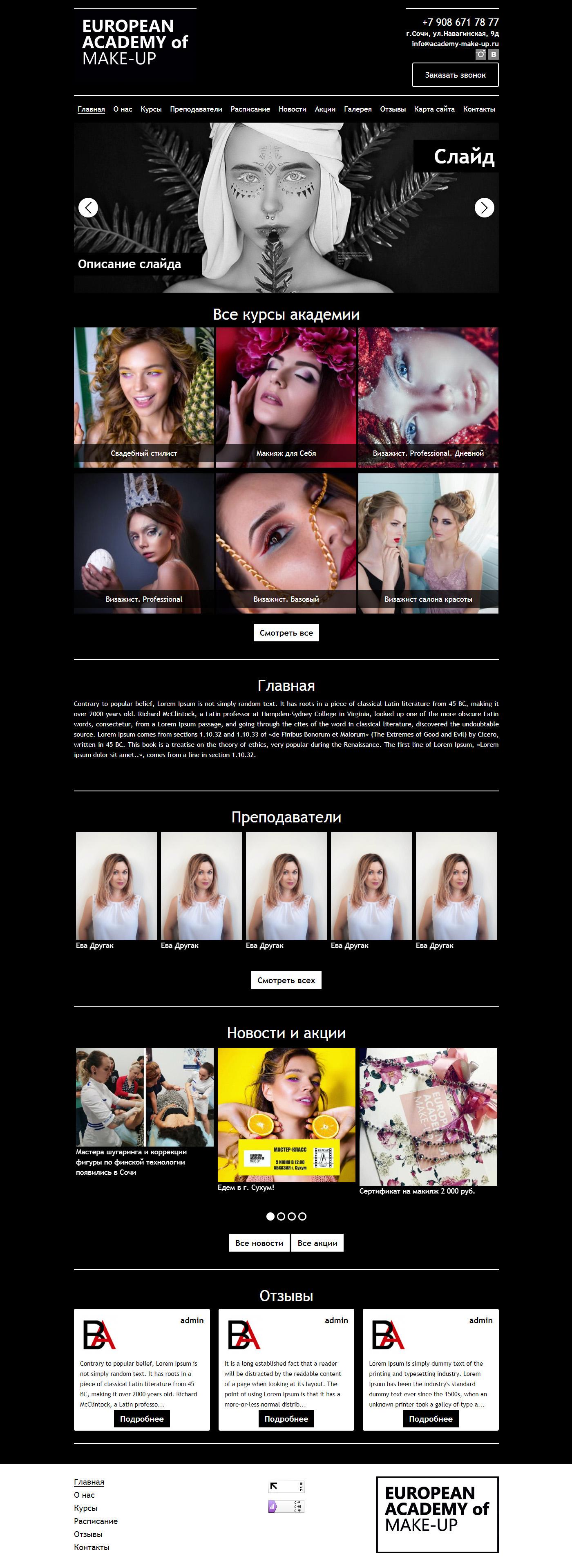 Сайт для академии Make-up