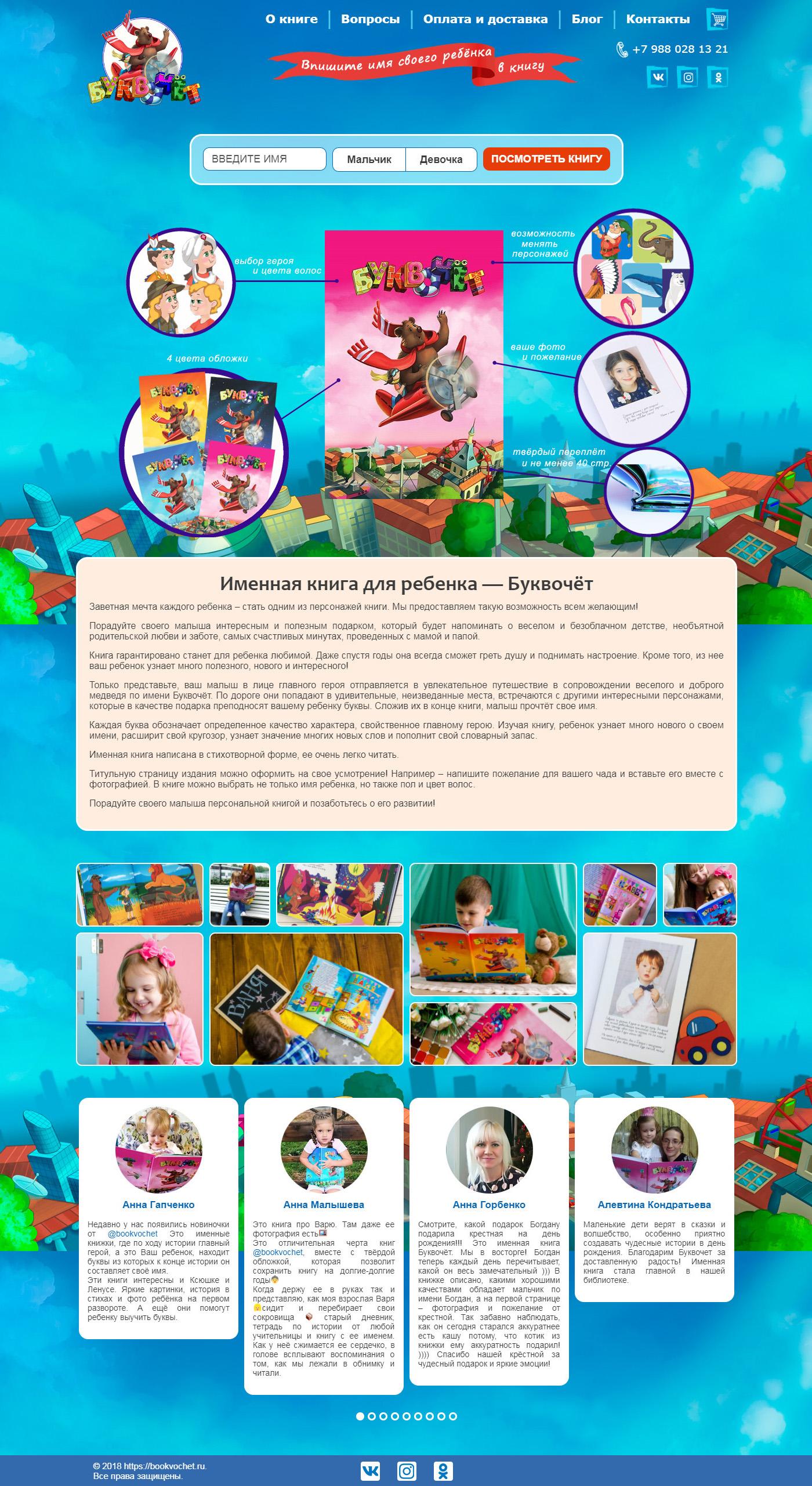 Сайт для продажи именной книги Буквочёт