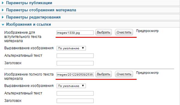 Выводим изображение в результатах поиска Joomla