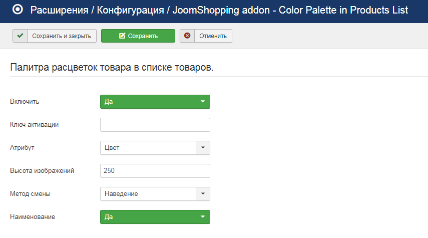 JShopping Color Pallete - Параметры аддона