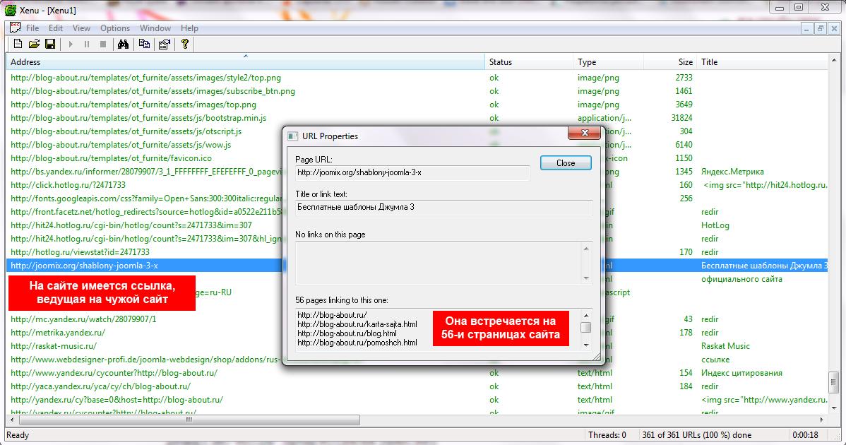 Как проверить и удалить лишние ссылки в шаблоне. Пятый способ.