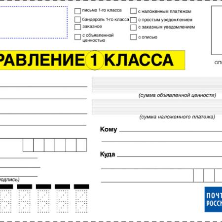 Форма 7 и форма 112 для Почты России. Форма 7А