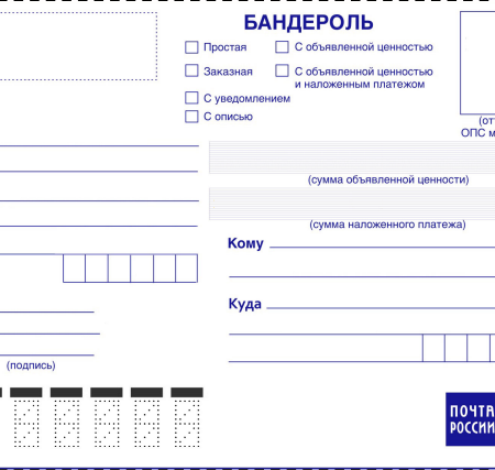 Форма 7 и форма 112 для Почты России. Форма 7Б