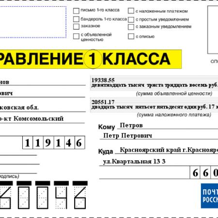Форма 7 и форма 112 для Почты России. Примерный результат