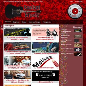 Raskat Music - музыкальный блог