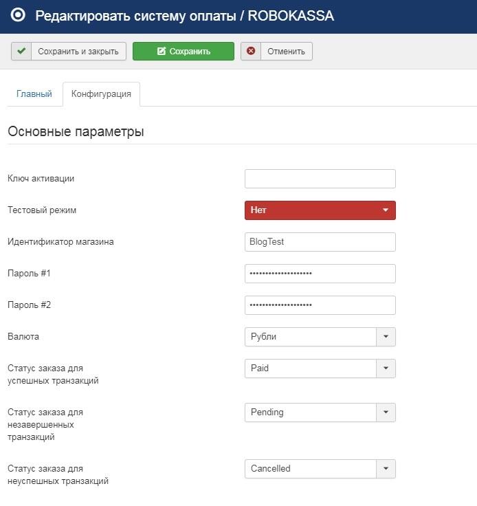 JoomShopping Robokassa - Основные параметры