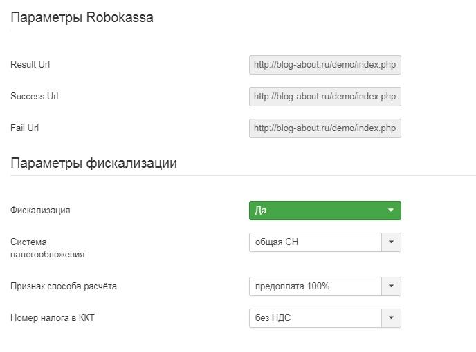 JoomShopping Robokassa - Параметры сервиса Robokassa