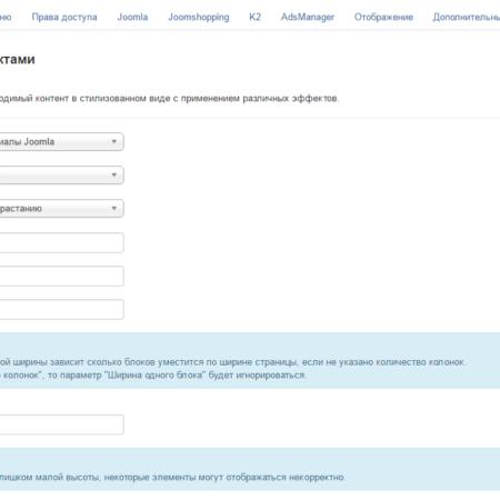 Модуль Effect Content для Joomla 3. Основные настройки модуля.