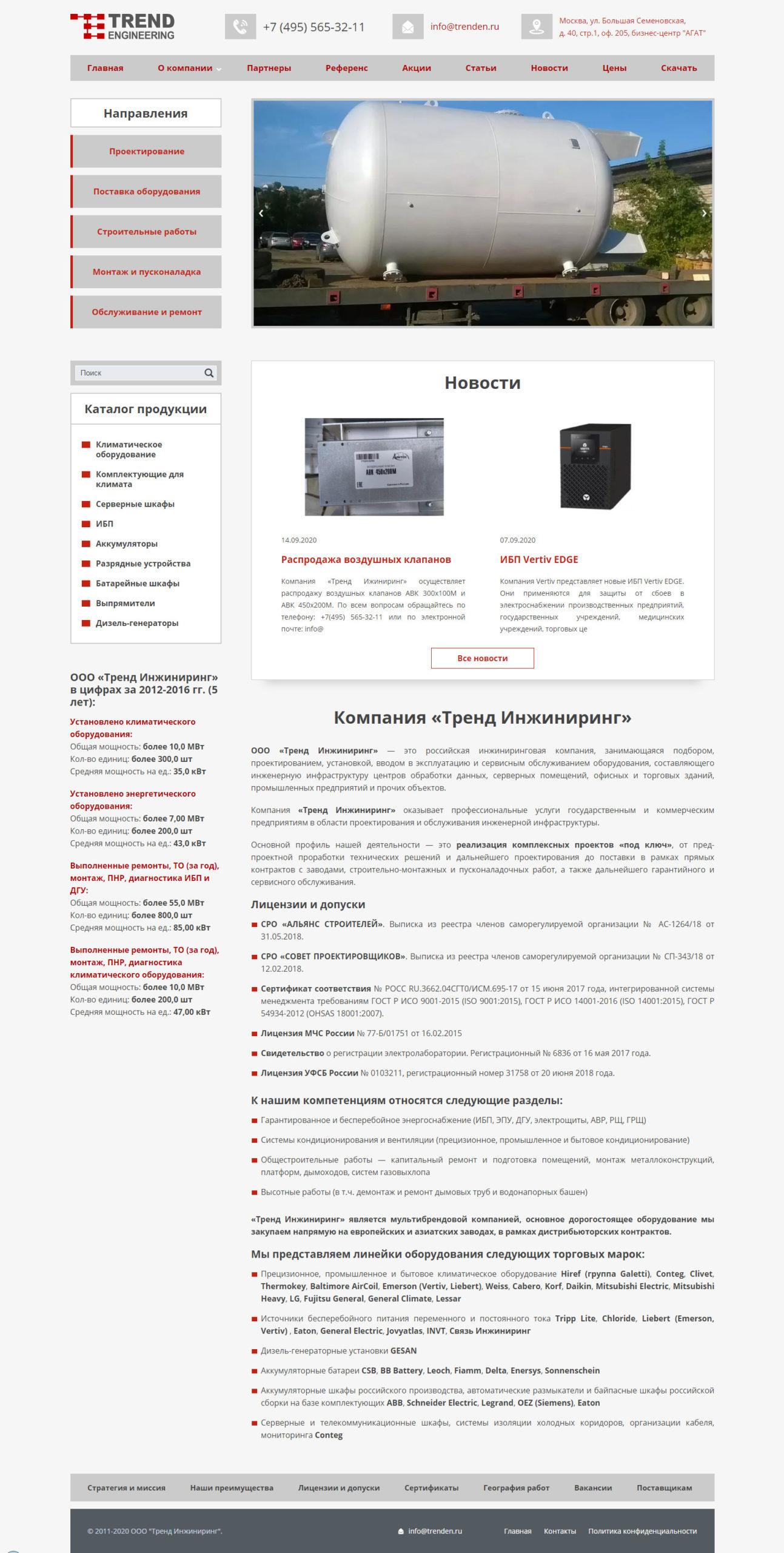 Модернизация и редизайн сайта инжиниринговой компании